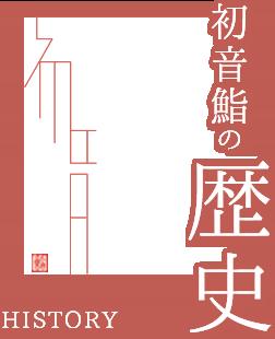 初音鮨の歴史 history