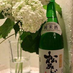 ○松みどり 純米 (神奈川)