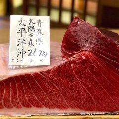 青森県 大間はえ縄船 260kg 本鮪 ハラカミ一番