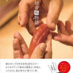 本日1月25日(金) や「蒲田初音鮨物語」が ついに発売日を迎えました!