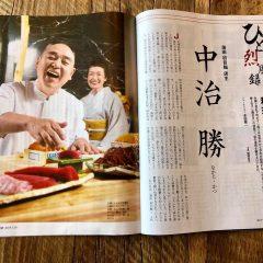 現在発売中の週刊東洋経済1月19日号に 6頁特集されています
