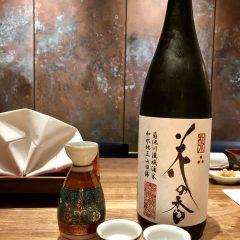 花の香 純米大吟醸 和水 (熊本)