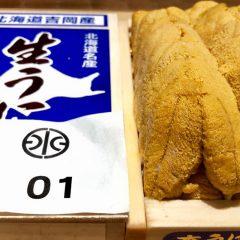 北海道吉岡産の「キタムラサキウニ」